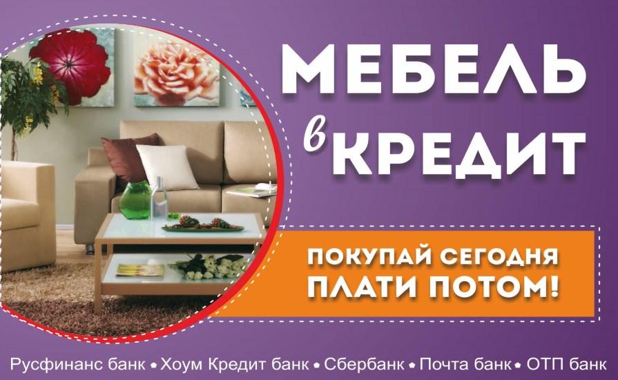 Мебель в кредит в магазинах Калининграда и области