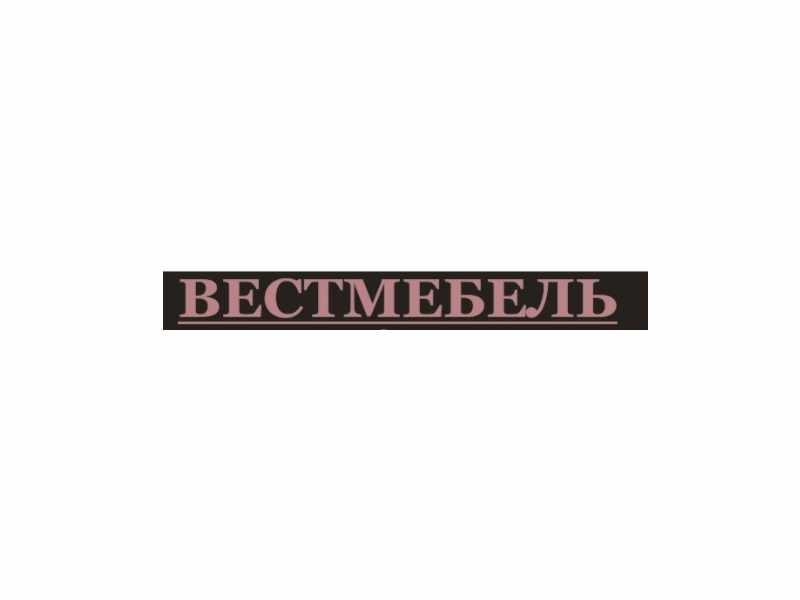 Фабрика мебели Вест Мебель в Калининграде