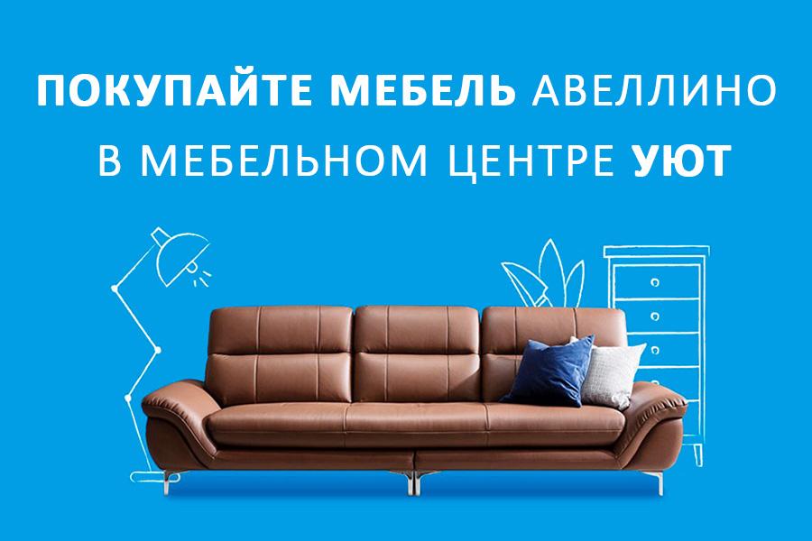 Покупайте мебель Авеллино в Мебельном центре Уют