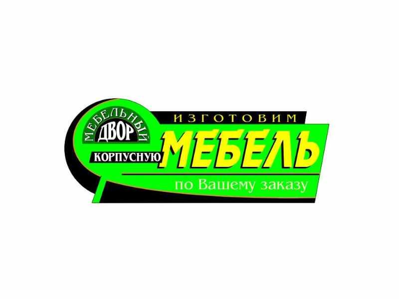 Фабрика Мебельный Двор в Калининграде
