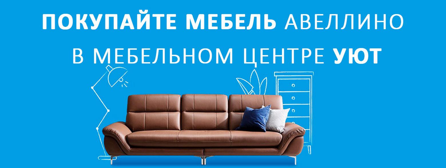 Покупайте мебель фабрики Avellino