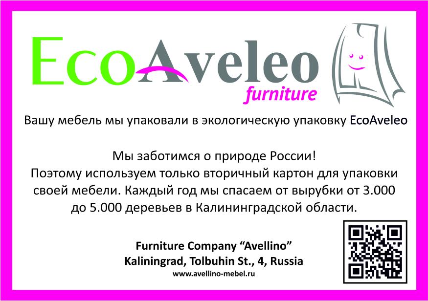 EcoAveleo