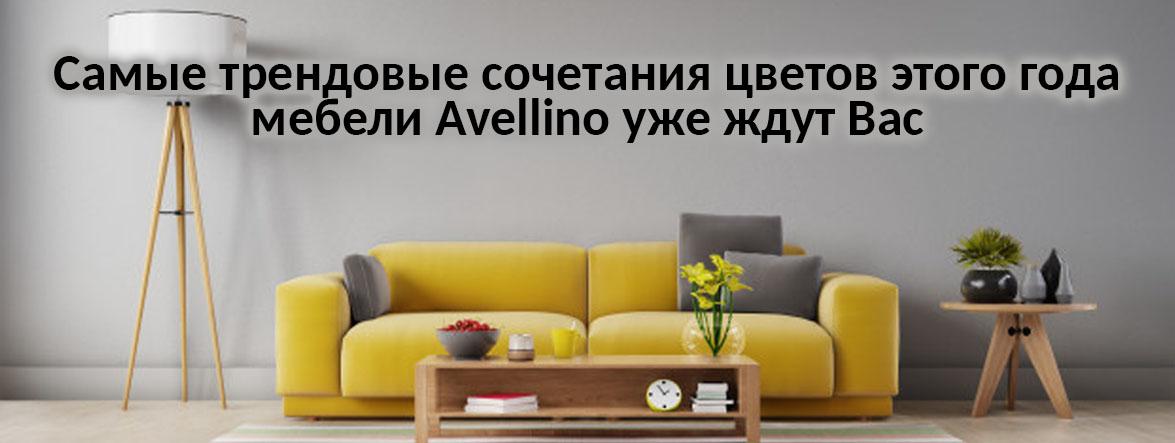 Калининградская мебельная фабрика Avellino