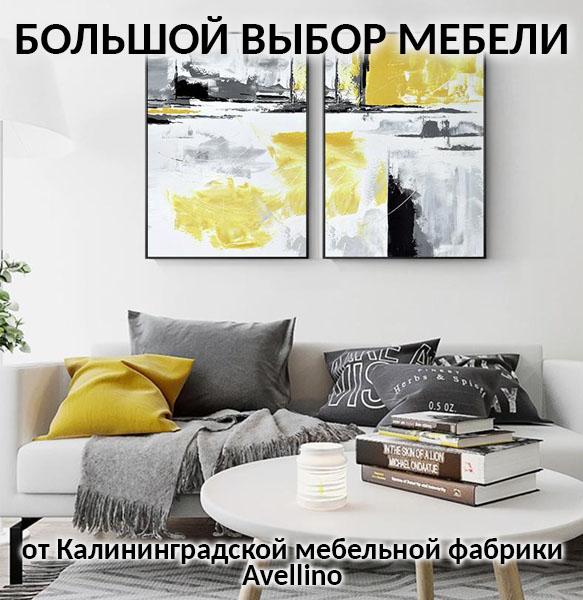 Мебель Калининградской мебельной фабрики Avellino